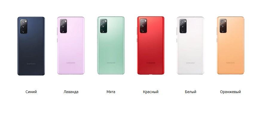 Galaxy S20 FE цвета